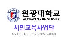 원광대학교 시민교육사업단